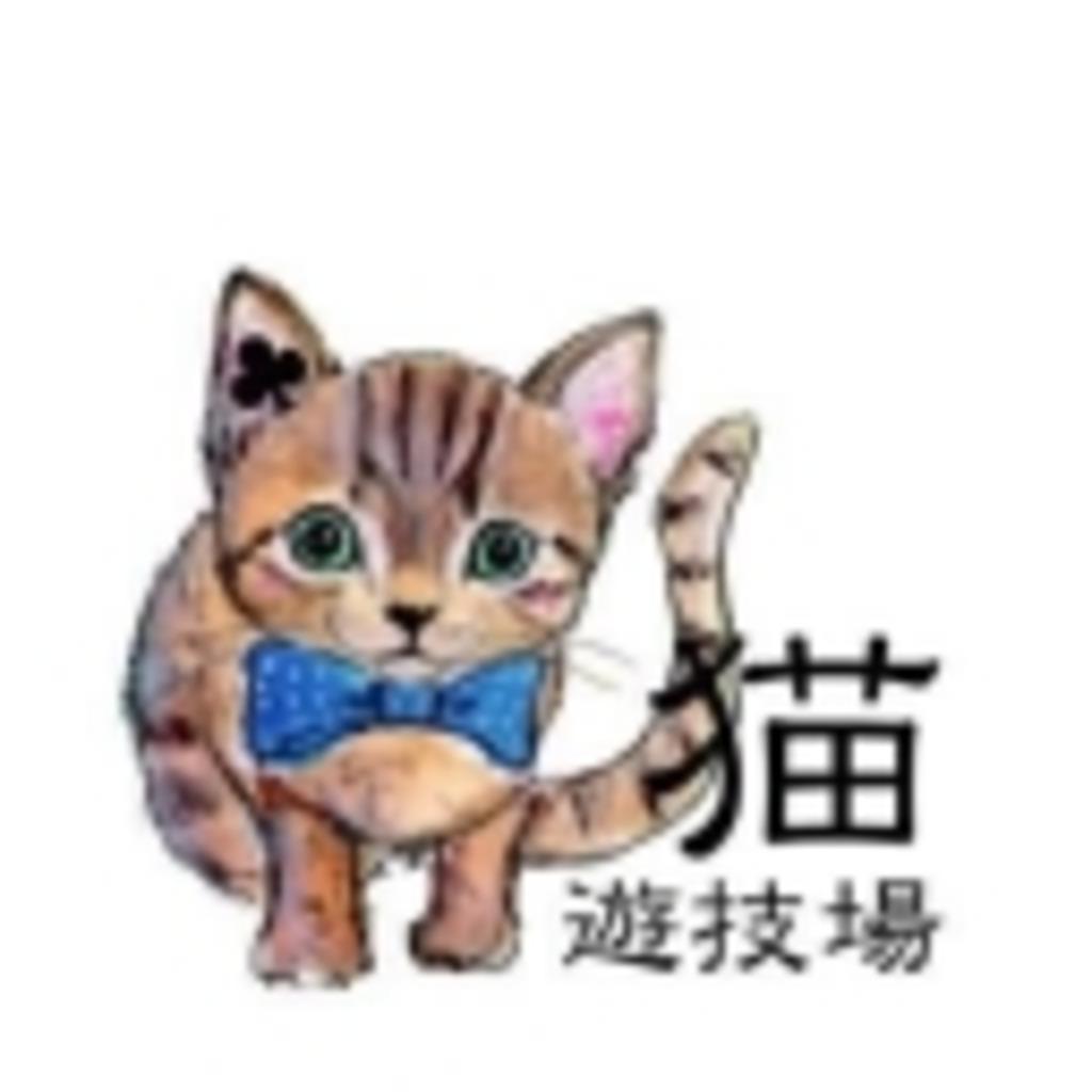 猫遊技場(ネコカジ)