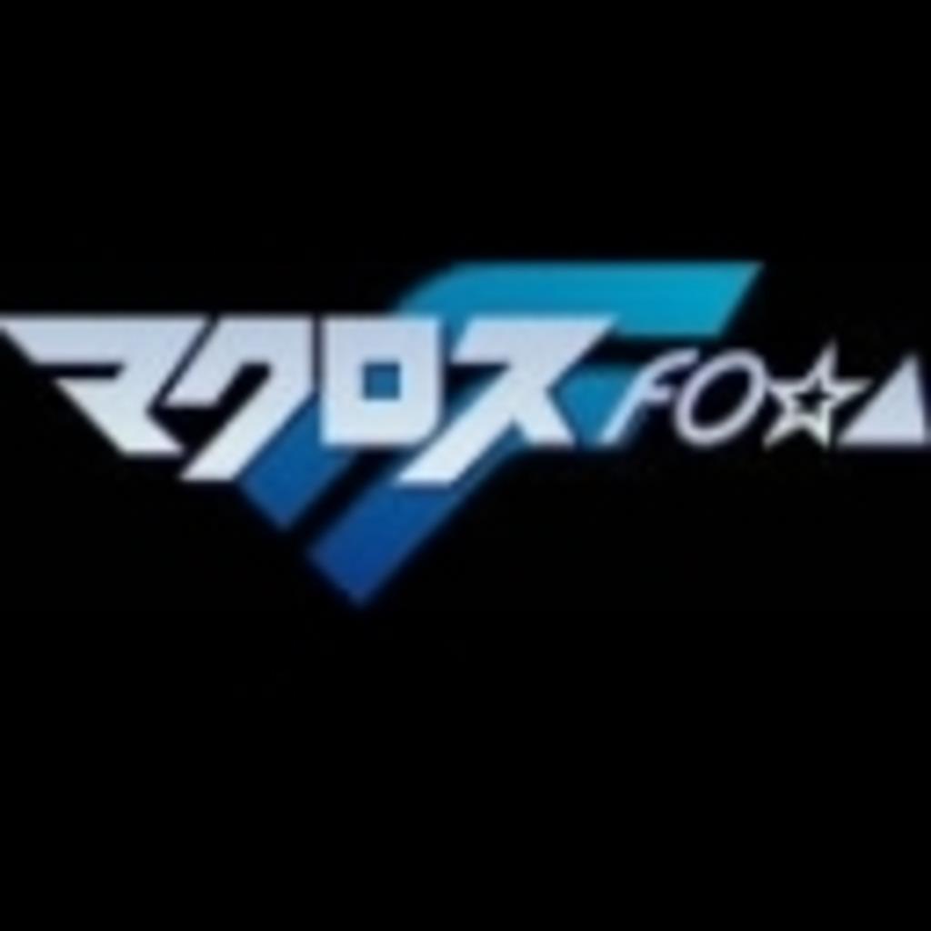 マクロスF○☆△