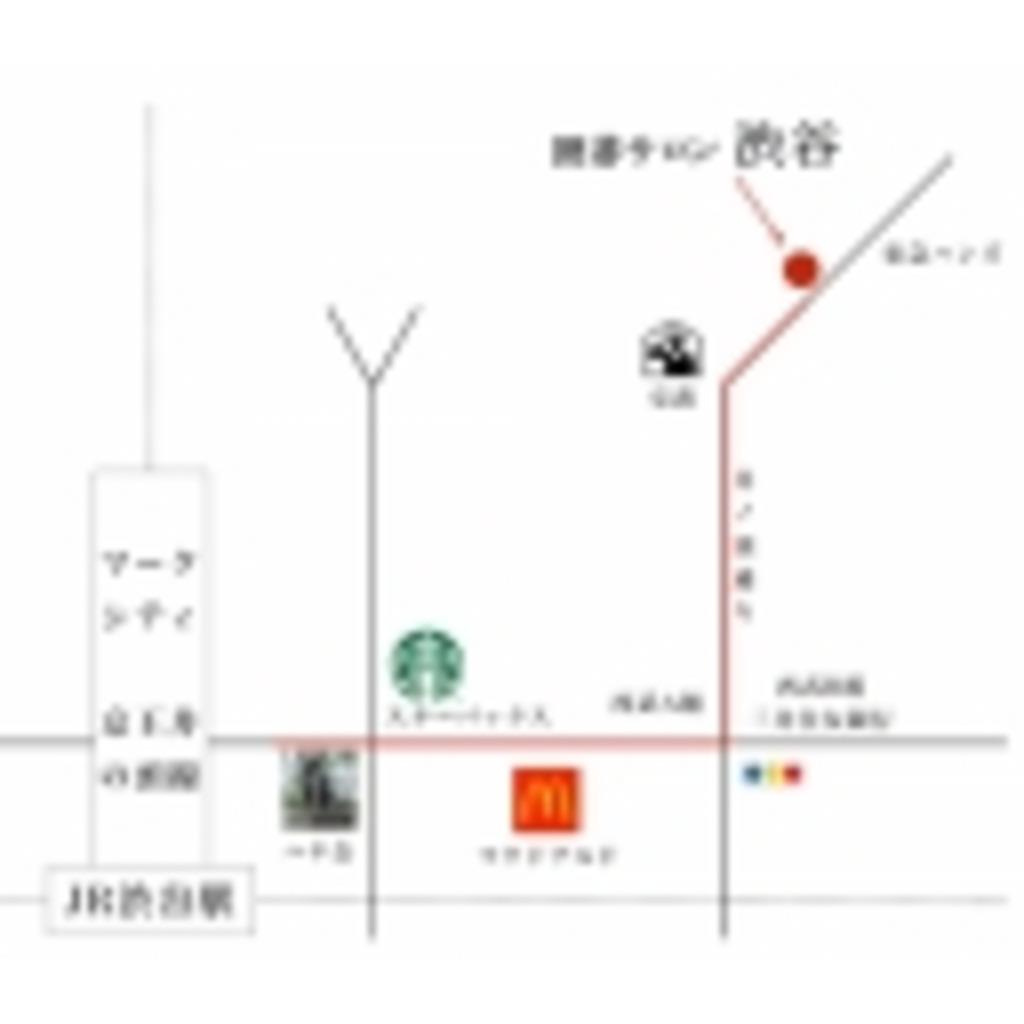 某渋谷の囲碁サロンだった何か