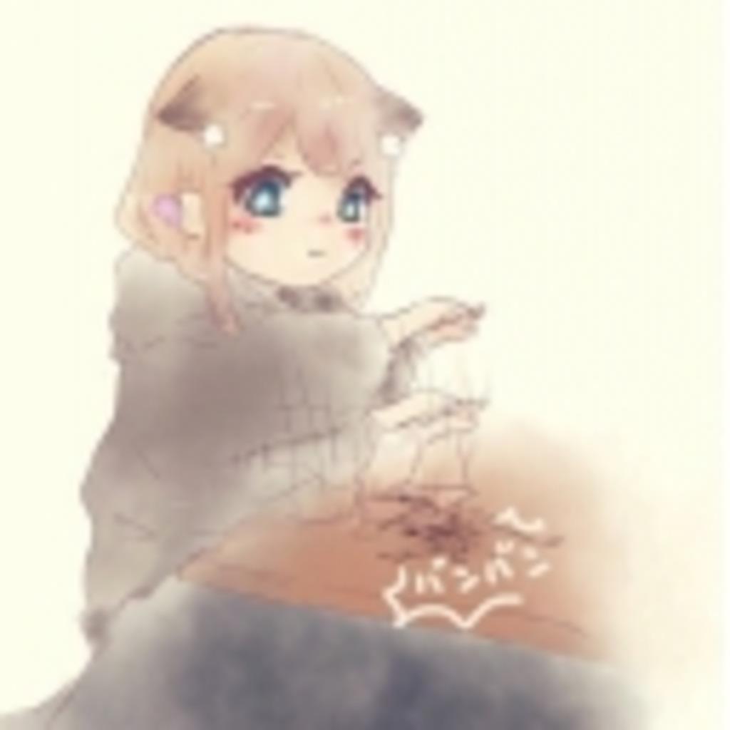 (ノシ`・ω・´)ノシ バンバン