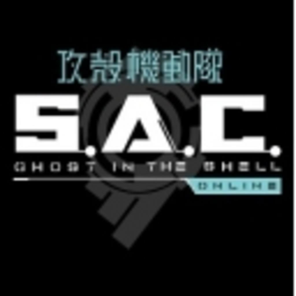 【攻殻機動隊S.A.C online】はじめました