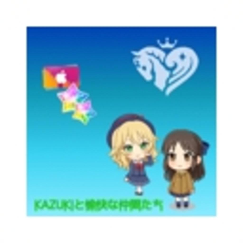 KAZUKIと愉快な仲間たち