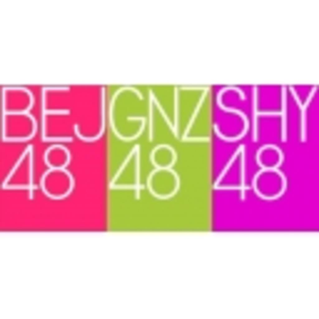 上海SNH48の姉妹グループ北京BEJ48 広州GNZ48 瀋陽SHY48のオリジナル劇場公演を見て応援するコミュ