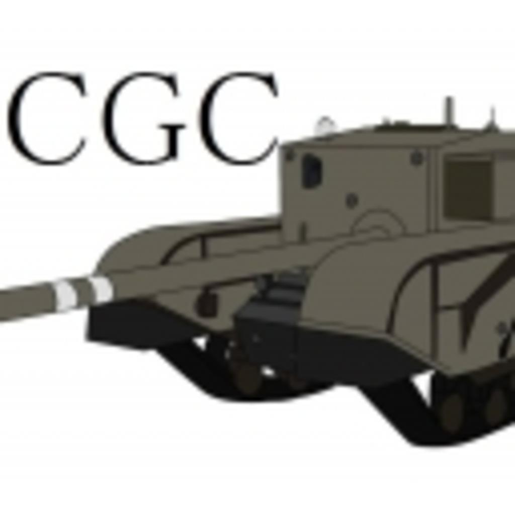 CGC頭のワケワカランとこ