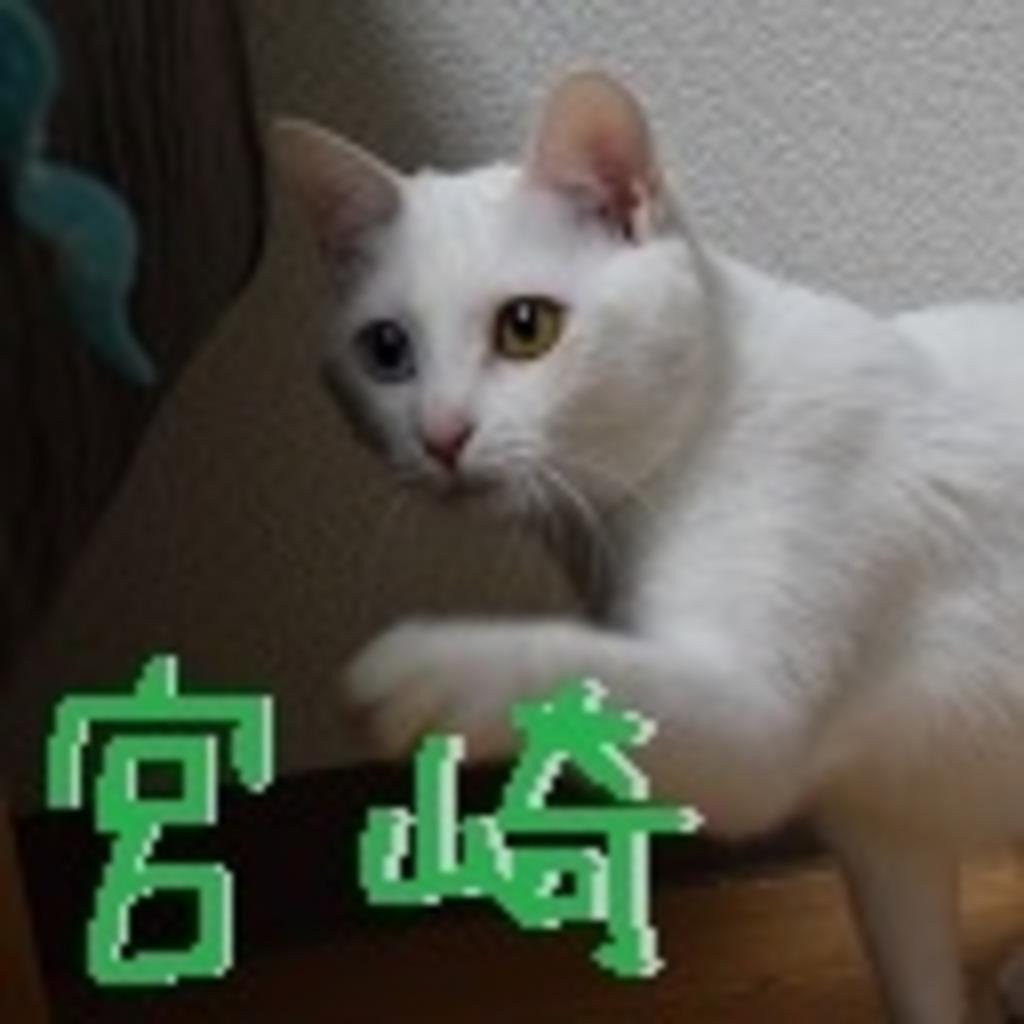 宮崎の実況生放送コミュニティ