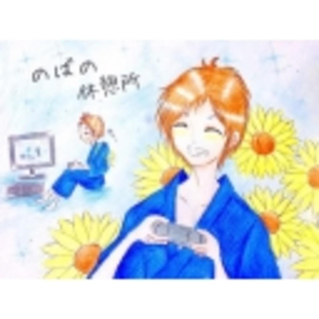 のばの休憩所〜0時〜4時位に放送〜
