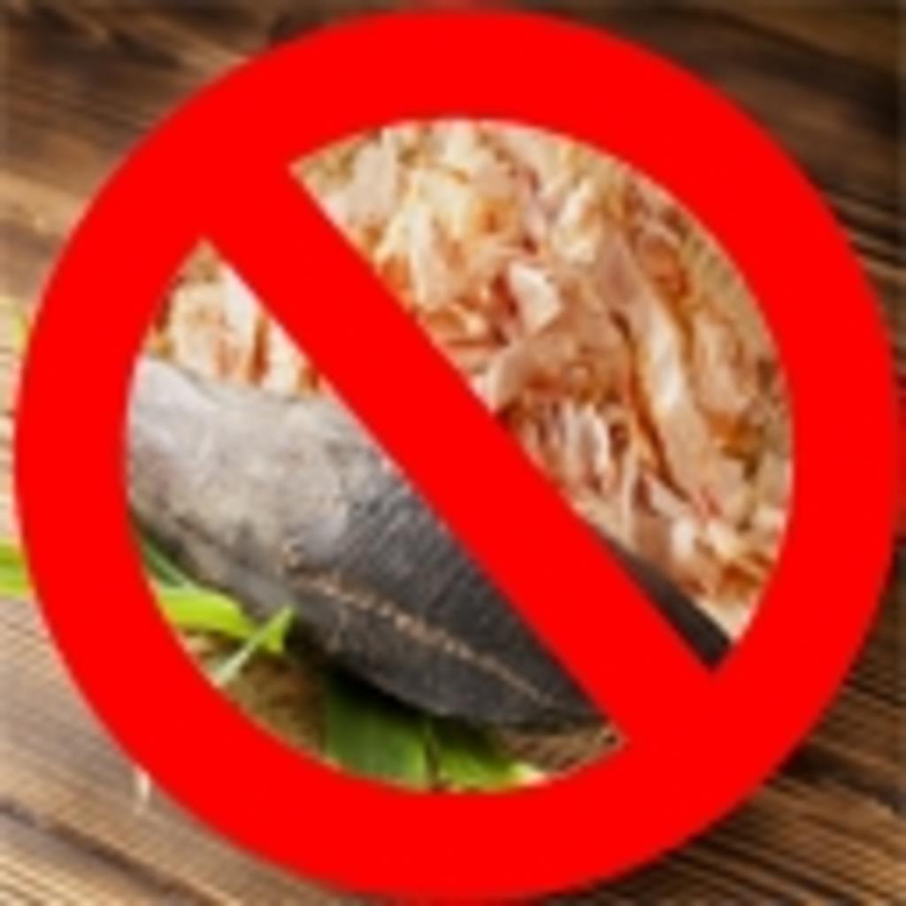 脱法鰹節から日本国民を守る市民の会