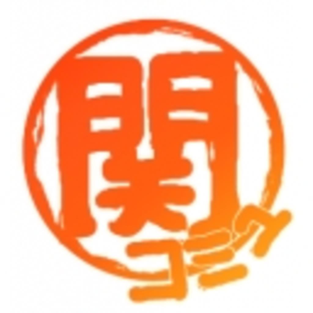 かんこみゅチャンネル