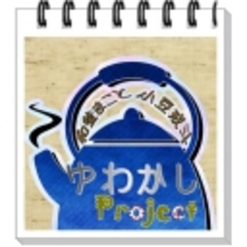 ゆわかしProject