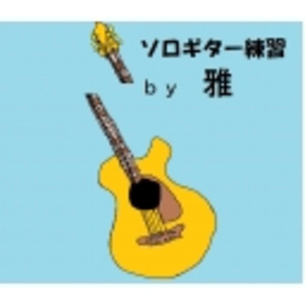 ギター弾いたり歌ったり打ち込んだり