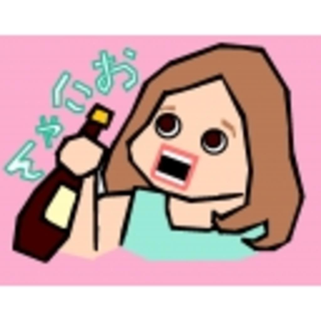 ミ☆泥酔汚にゃんと今宵も乾杯☆ミ