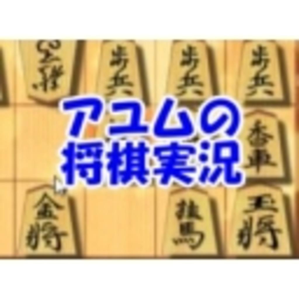 元奨励会員アユムの将棋実況さんのコミュニティ