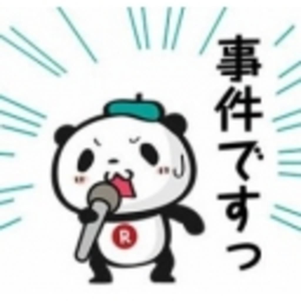 パンダメンタルFXトレード