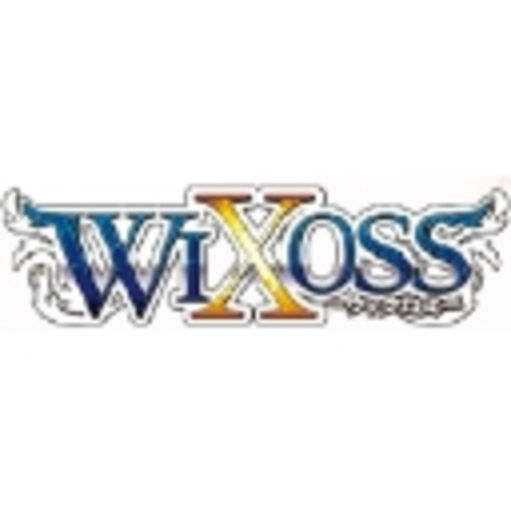 ニコ生に於けるWIXOSS対戦募集枠枯渇問題について考える会