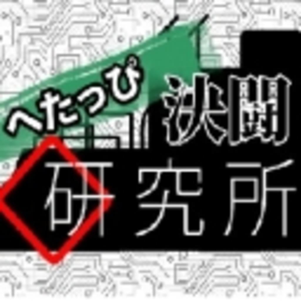 へたっぴ決闘研究所