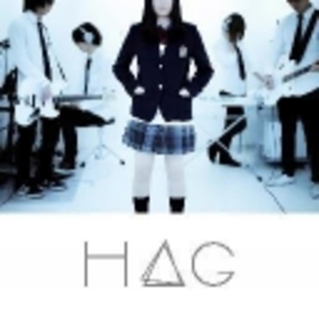 H△G(ハグ)