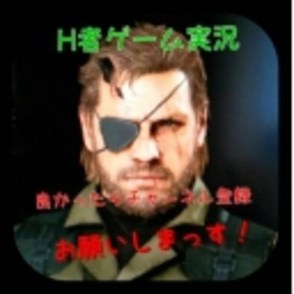 えち者ゲーム実況!