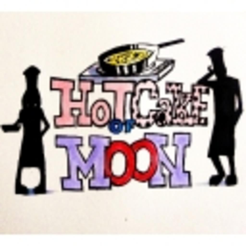 月面のホットケーキ