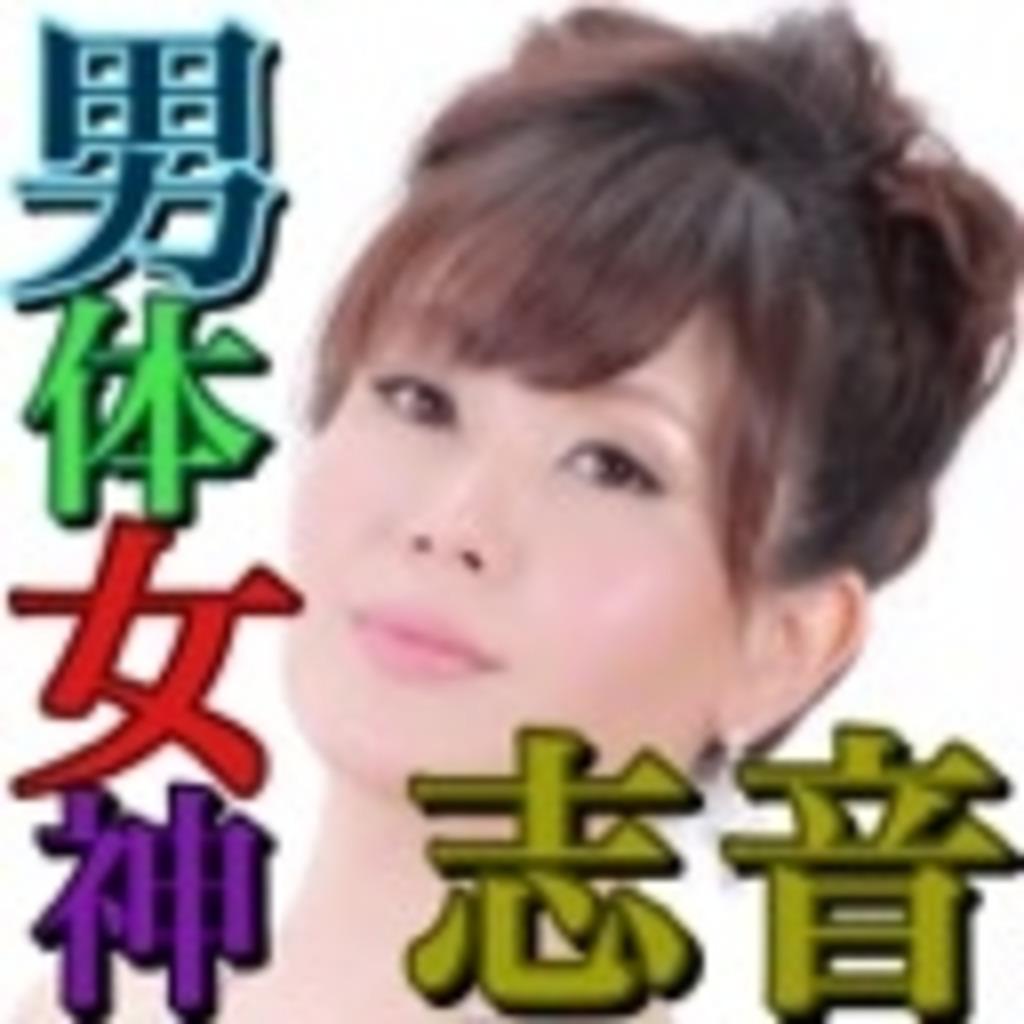 志音ネェさん★男体女神ぶっちゃけちゃんねる