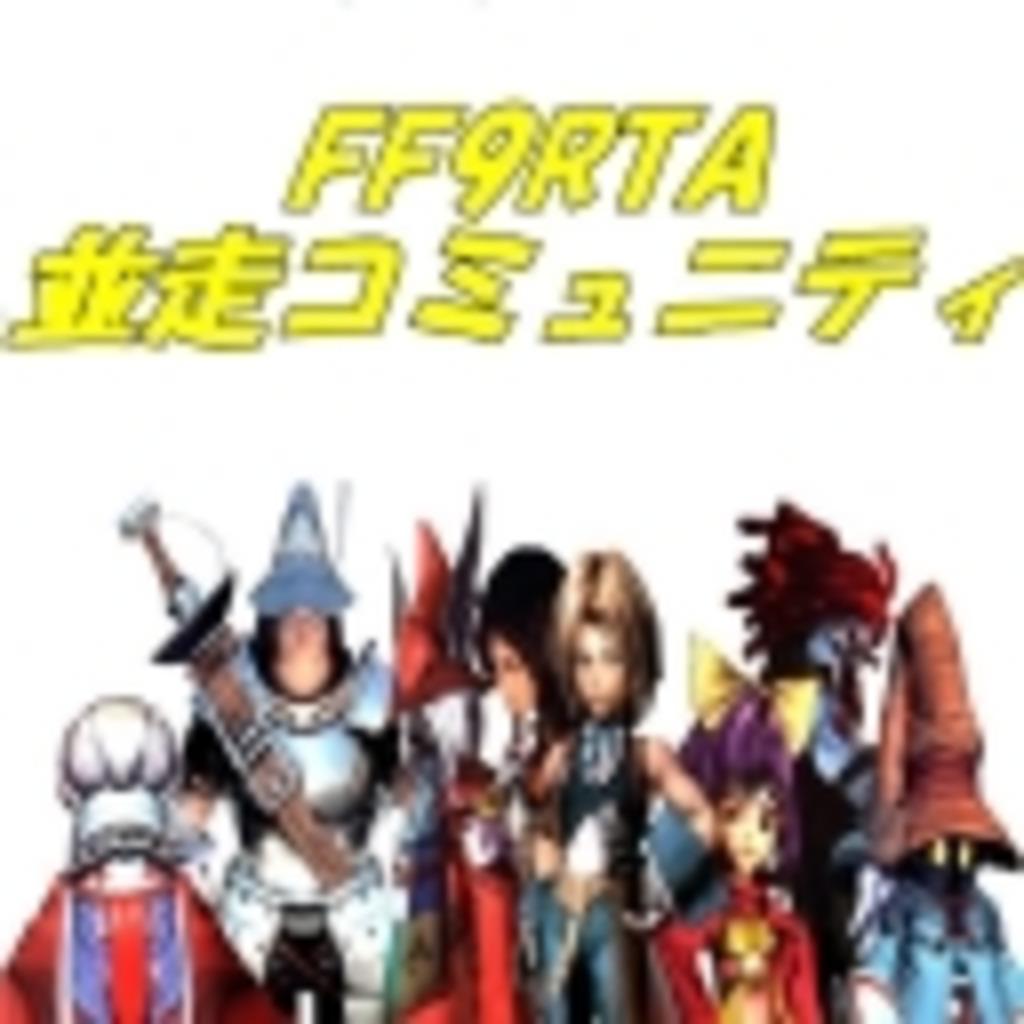 【FF9RTA並走コミュニティ第2ミラー】