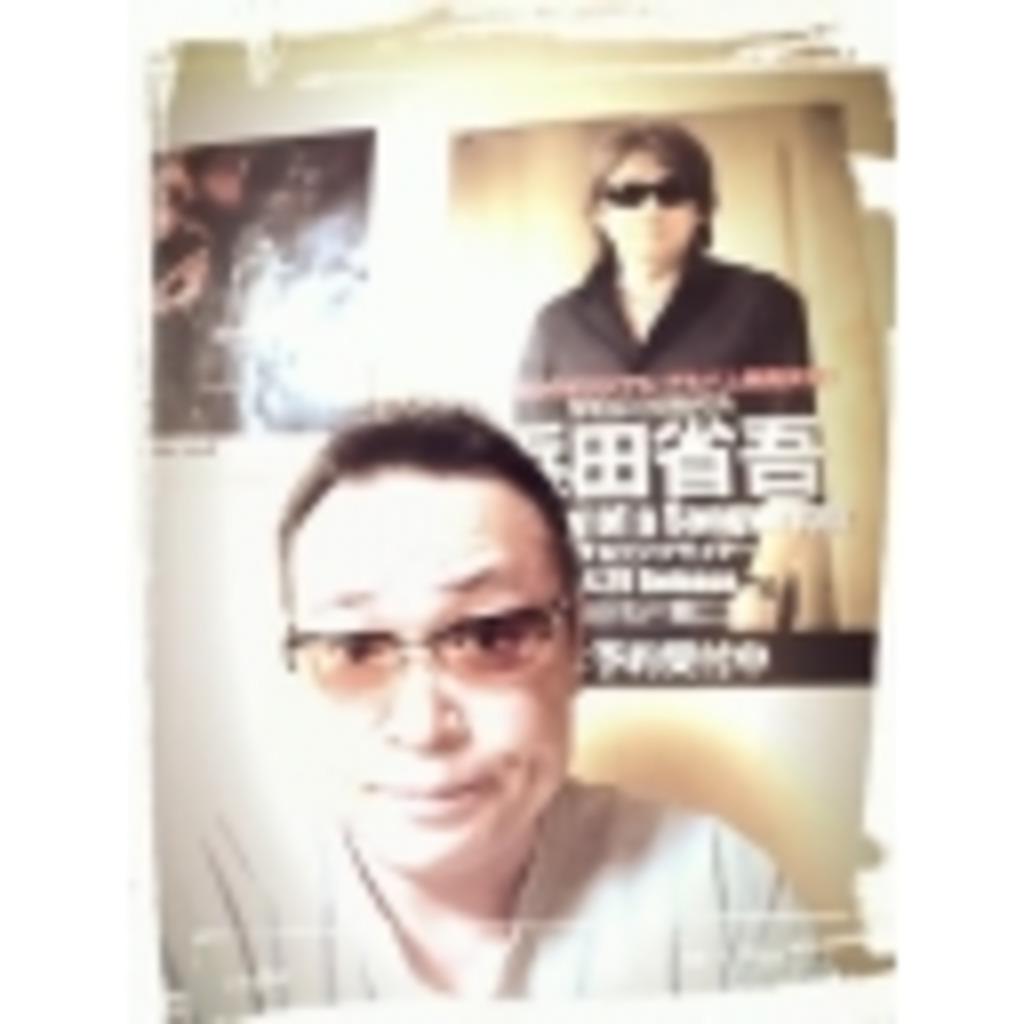 浜田省吾大好き51歳アル中小心者変態おじさん酒飲み放送