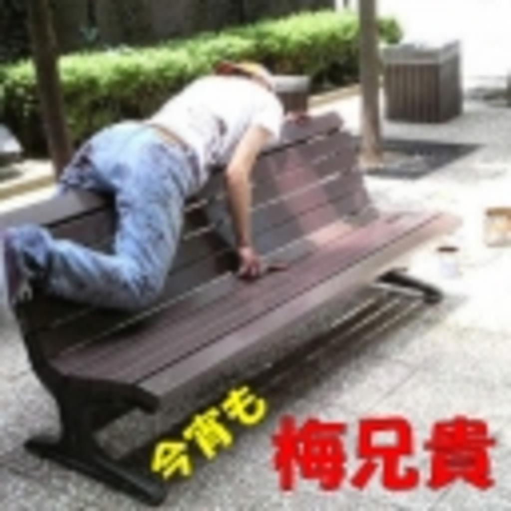 梅兄貴の相互リンクコミュニティ紹介