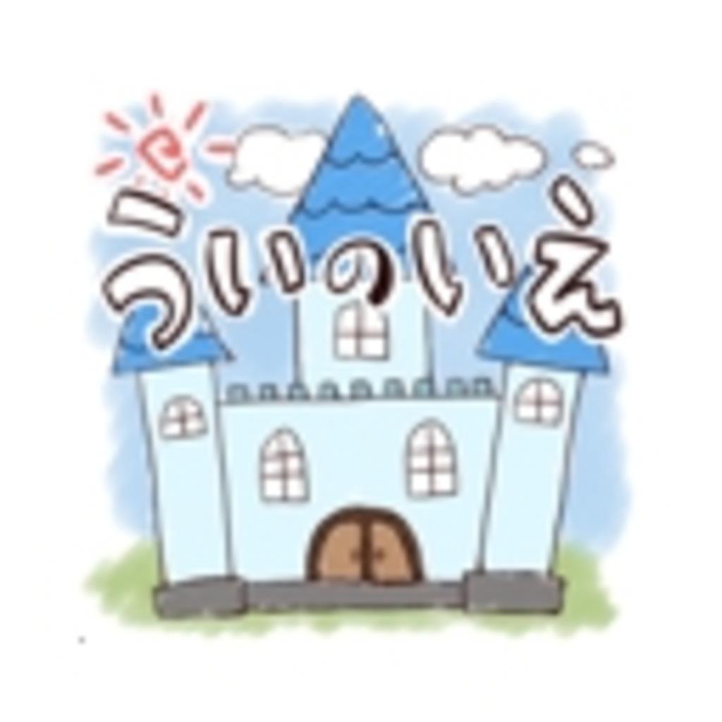 ういの家(Ӧ)~♬