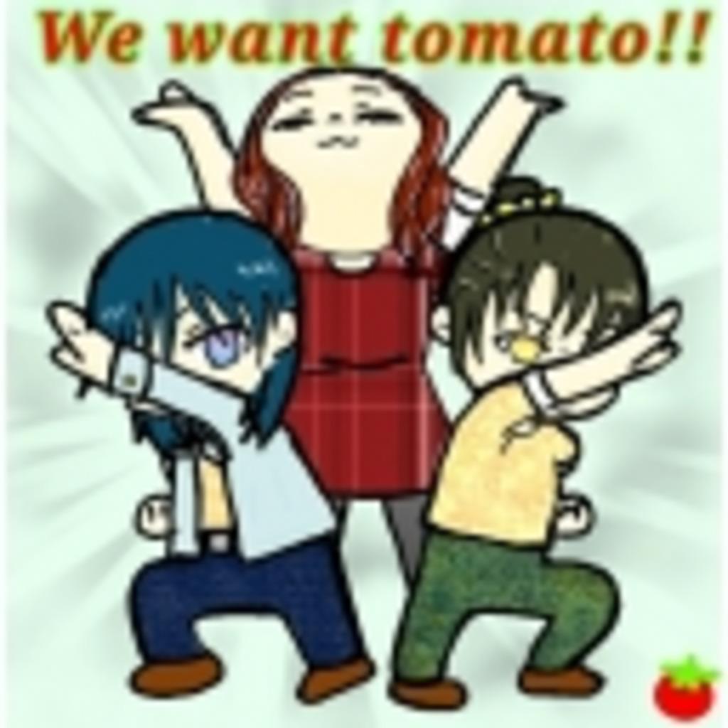 トマト食べ隊