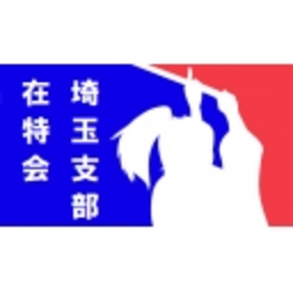 在日特権を許さない市民の会 埼玉支部