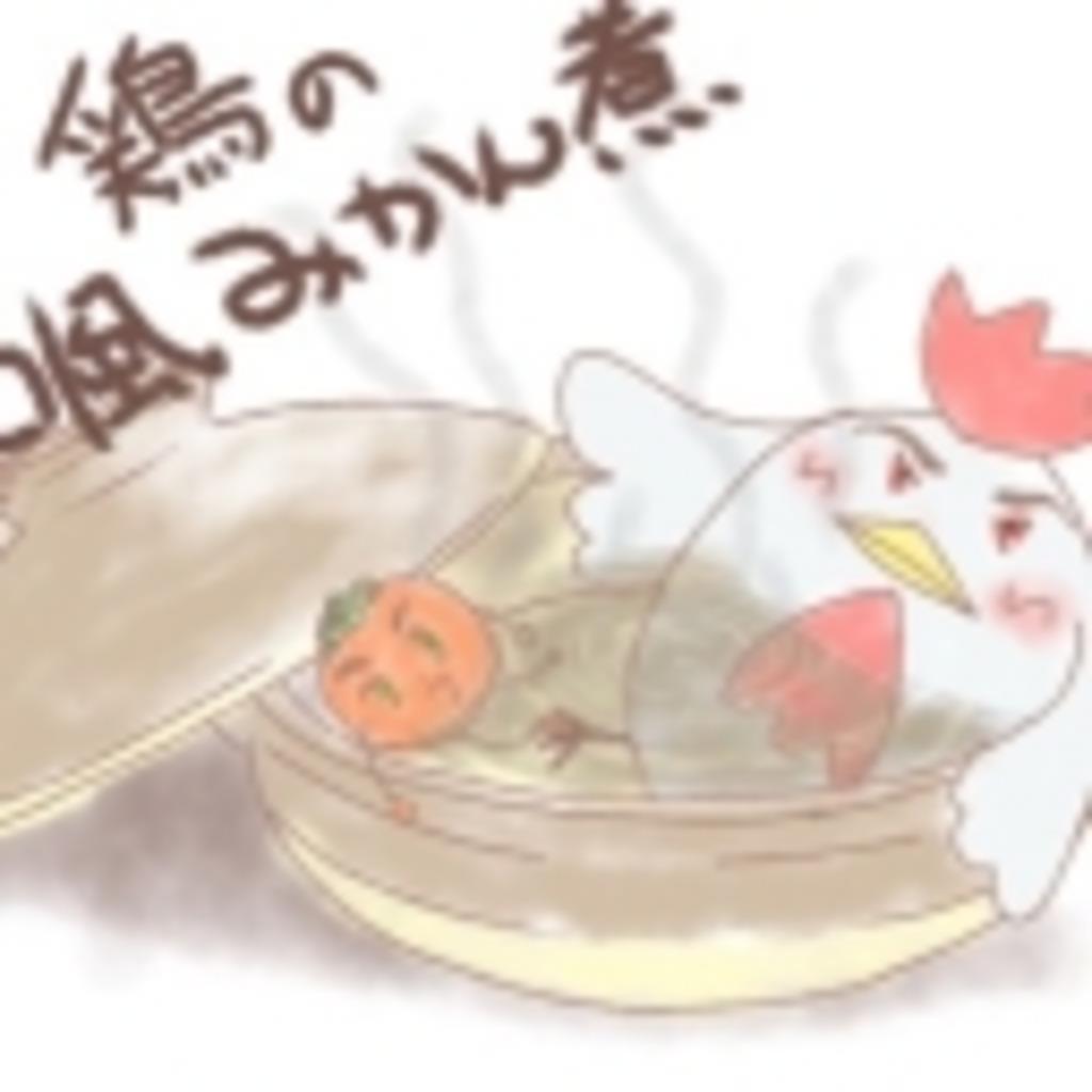 鶏の和風みかん煮