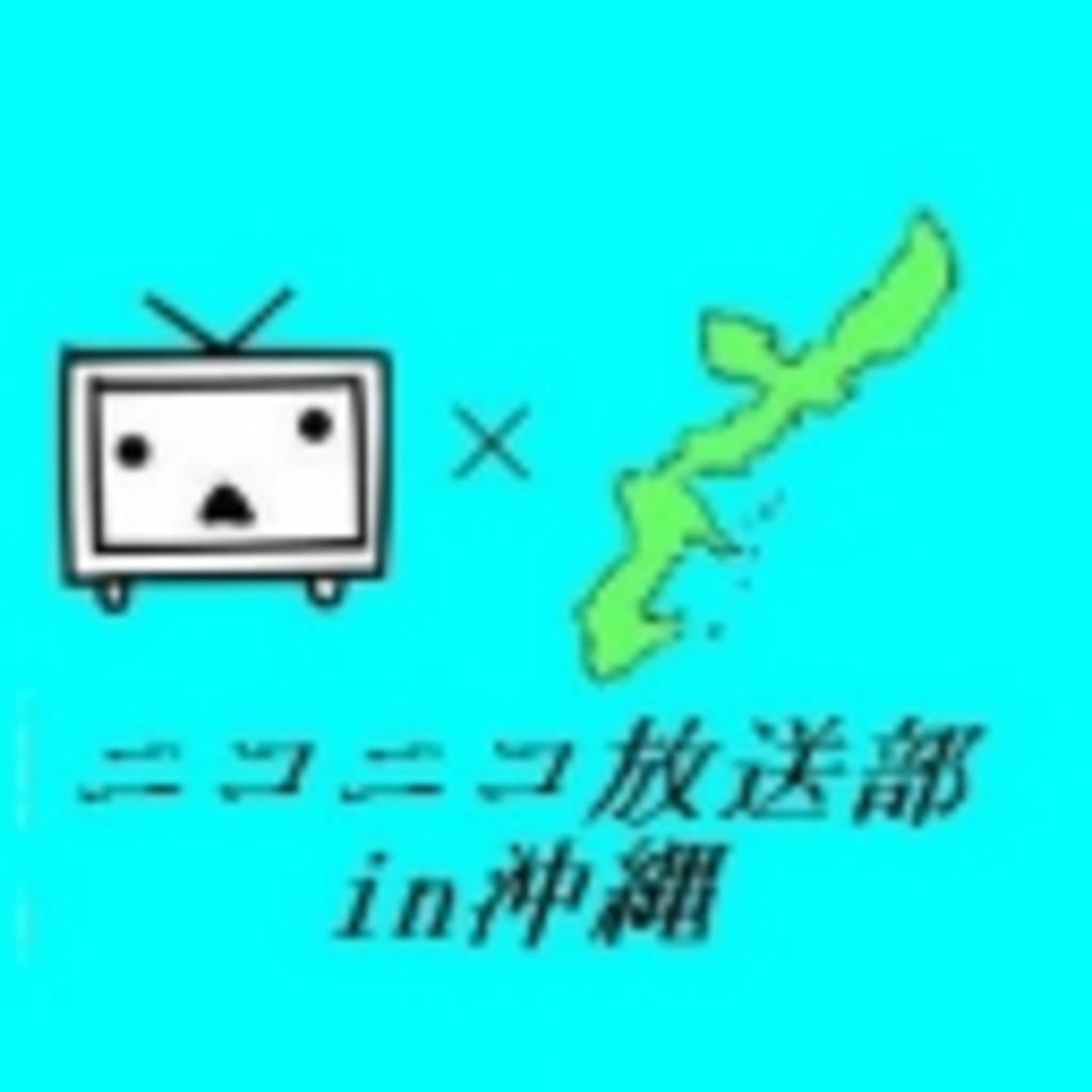 ニコニコ放送部in沖縄