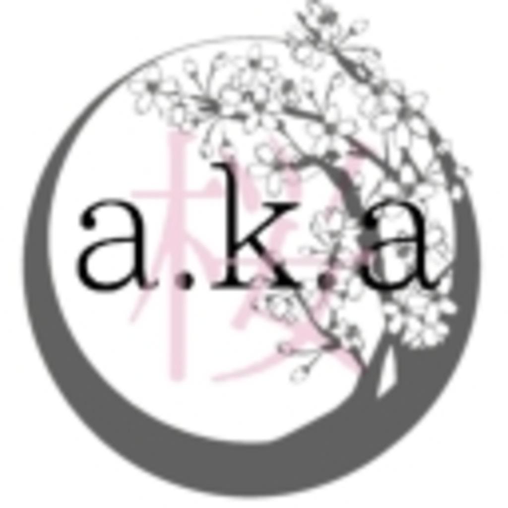 a . k . a . 桜*