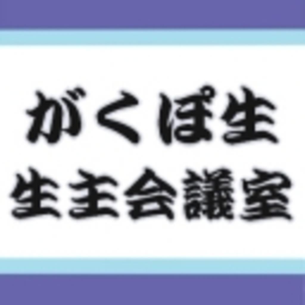 【がくぽ生放送】生主会議室