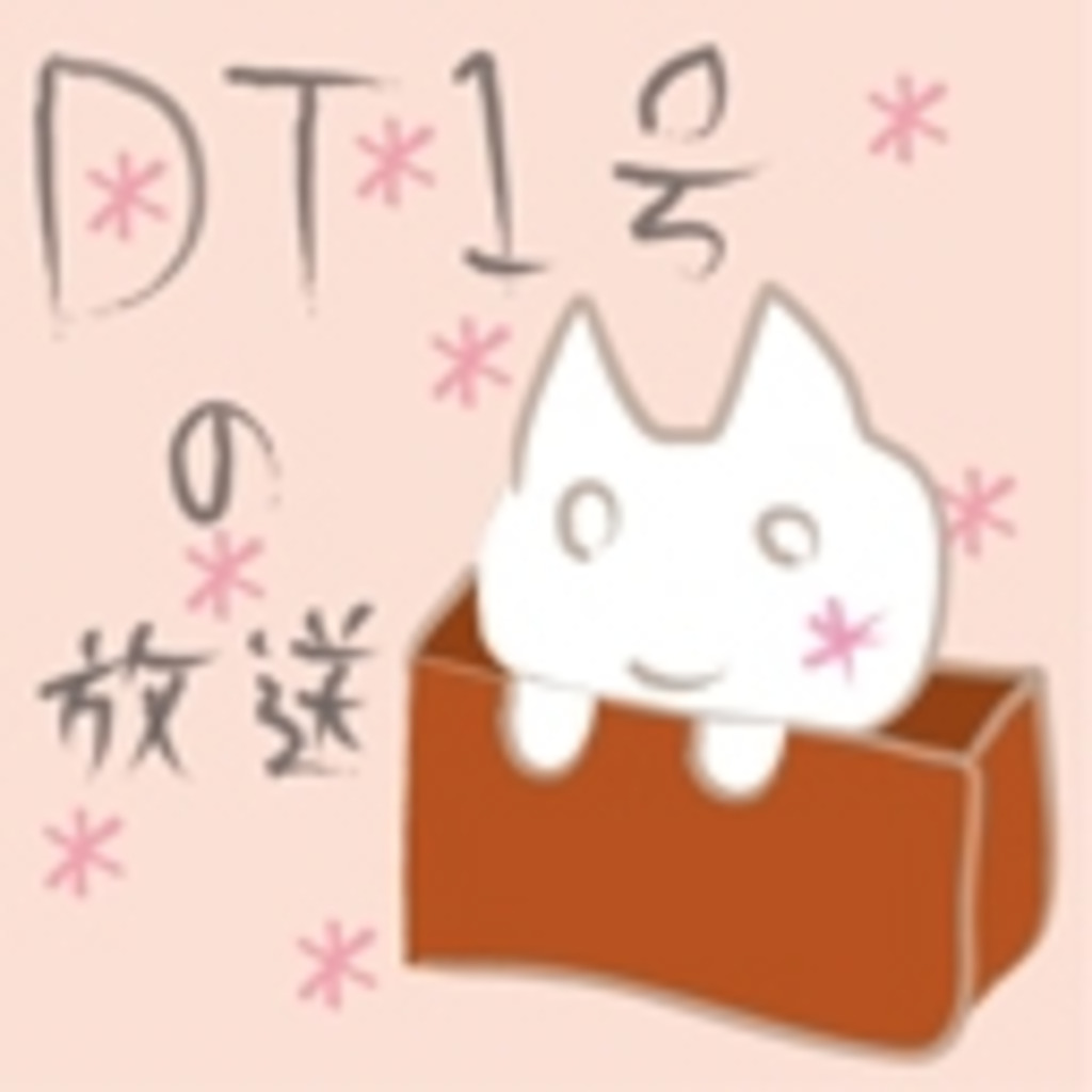 DT1号の放送(д´(⊃⌒*⌒⊂) コイヤァァァァ!!