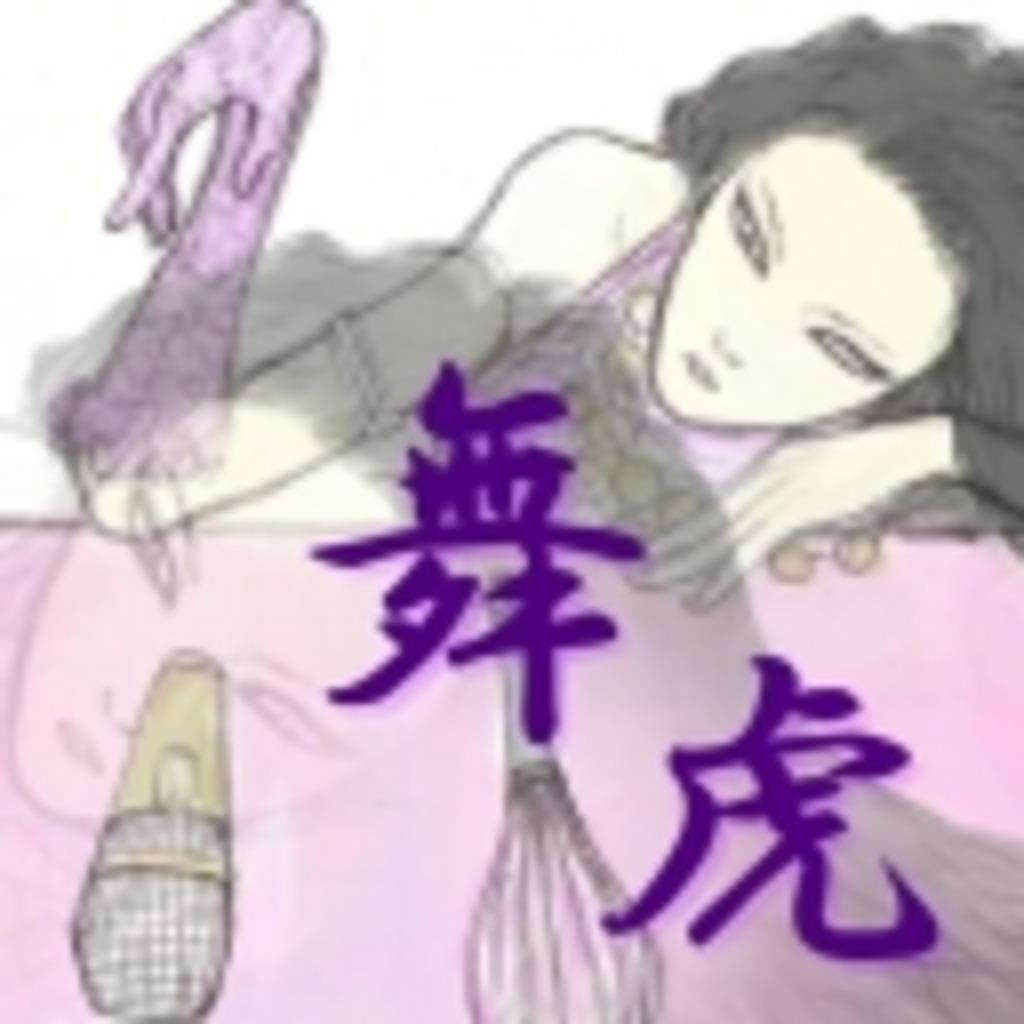 ♥舞虎姉さんの亜空間♥