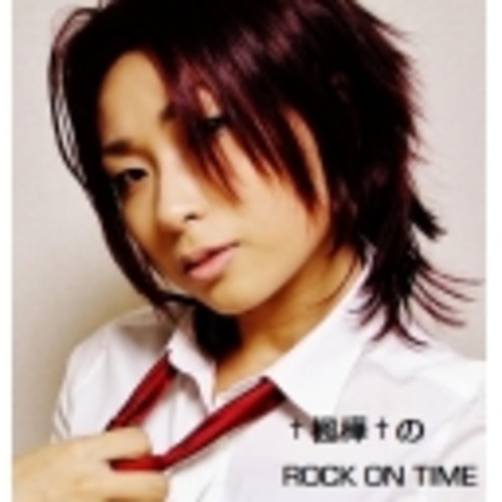【†楓樺†のROCKON TIME】