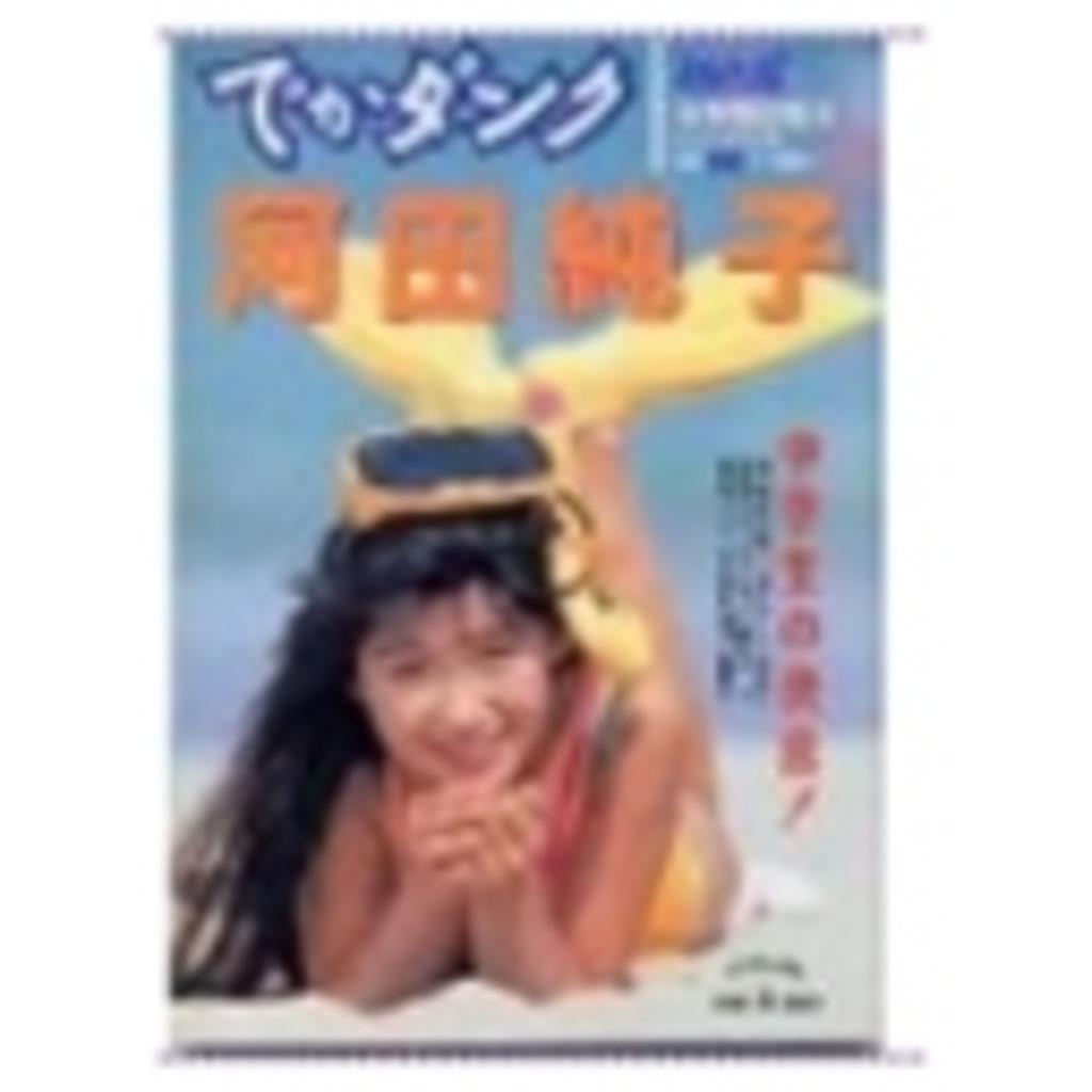 【居酒屋】1985~アイドル系【懐古厨】最近放送できてないなー