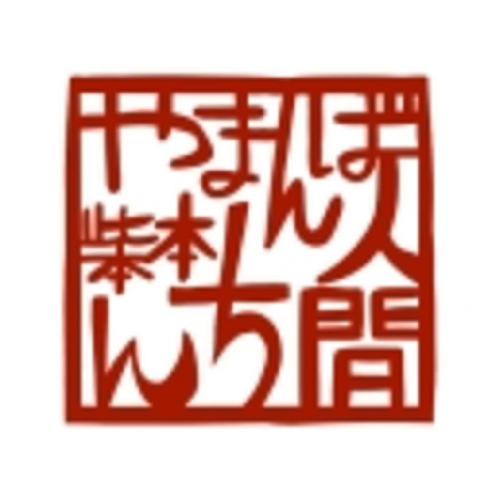 柴本んち(実家)