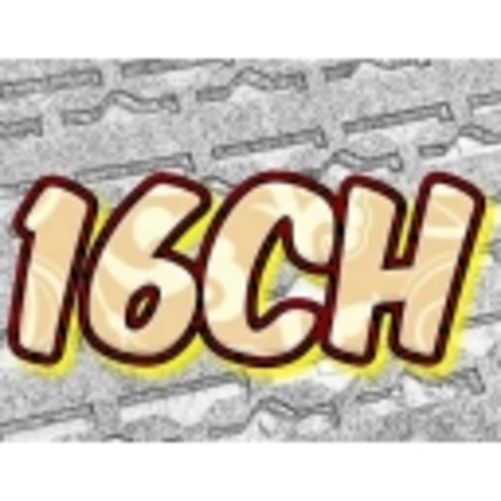 1 6 c h