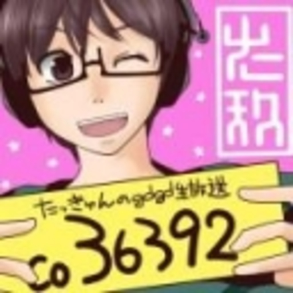 gdgd生放送(⑨)