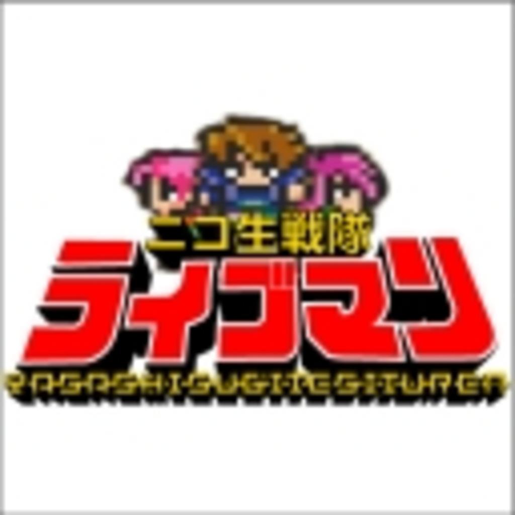 ニコ生戦隊 ライブマン!!∠( 。◕ˇ_ˇ◕ )/