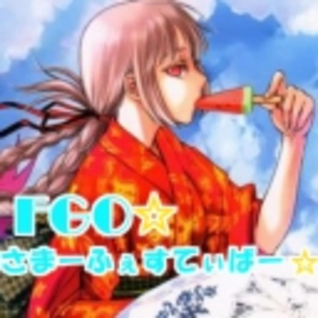 FGO ☆ さまーふぇすてぃばー ☆ 【企画詳細】