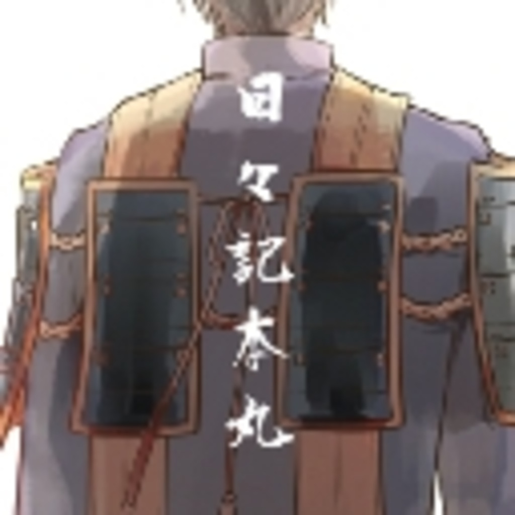 日々記本丸 -春景色-