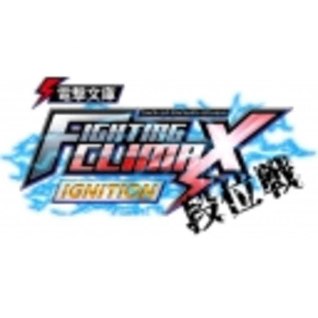 電撃FCI段位戦 Ignition To the Futures Match