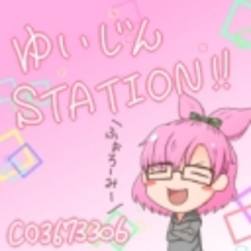 ゆいじんSTATION!!