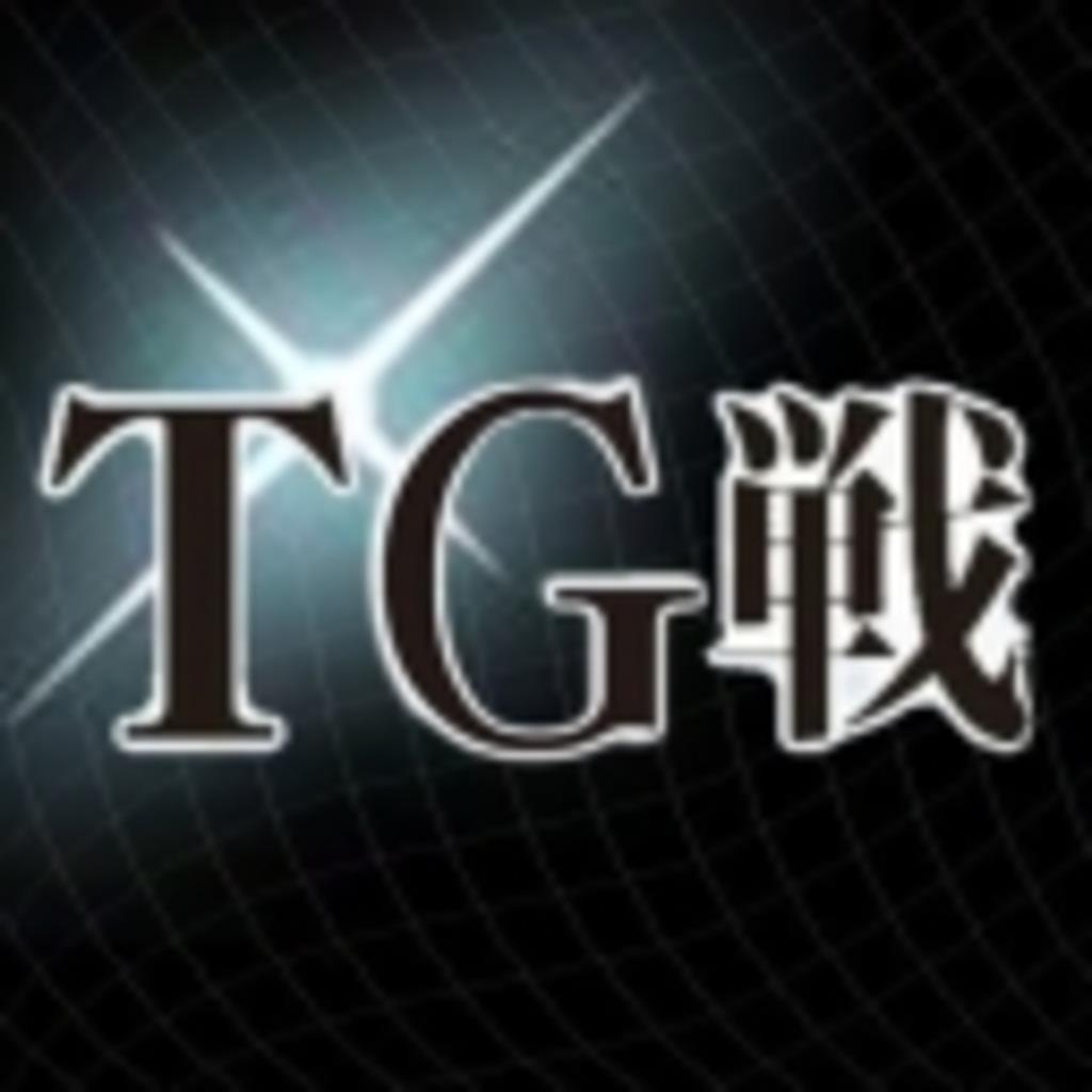 TGさんと愉快な仲間たち