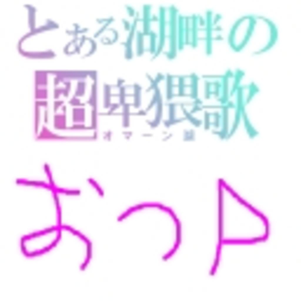◆◇◆乙P◆◇◇