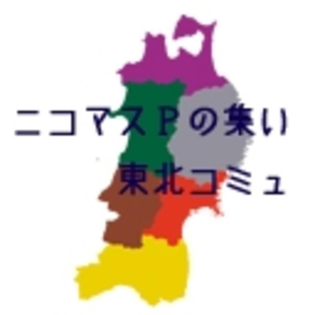 ニコマスPの集い 東北コミュニティ