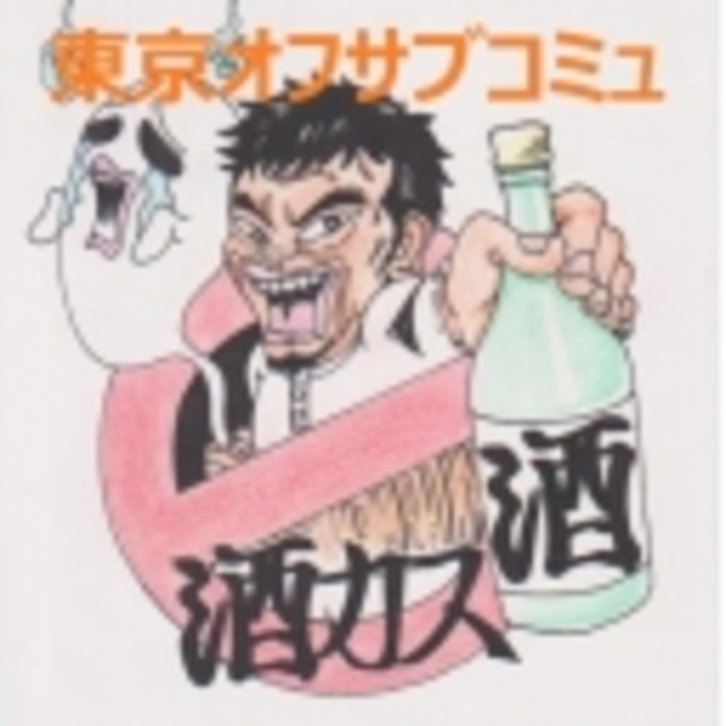 東京心霊オフサブコミュ