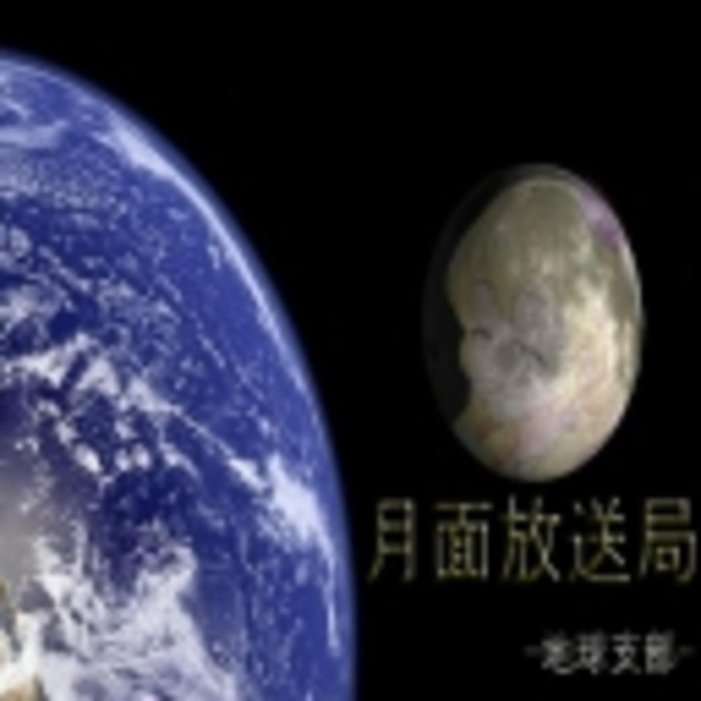 月面放送局-地球支部-